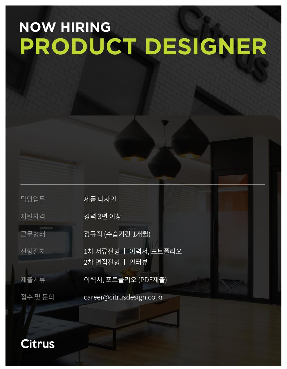 Now Hiring - Product Designer